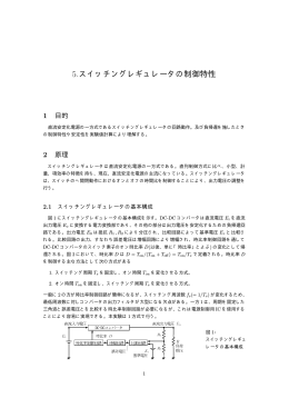 5.スイッチングレギュレータの制御特性
