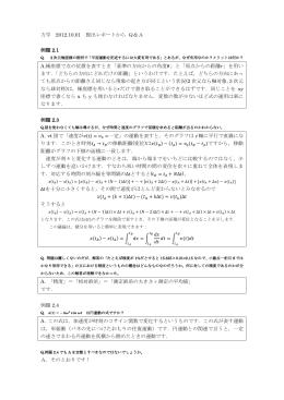2012.10.01のレポートから追加のQ&A (2012/10/08 UP)