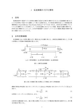 .1 伝送線路の FDTD解析 1 目的 2 分布定数線路
