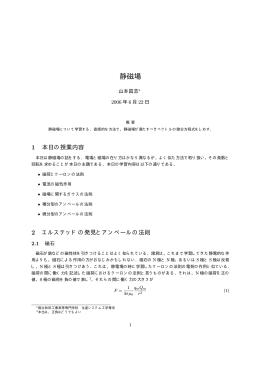 静磁場 - 秋田工業高等専門学校