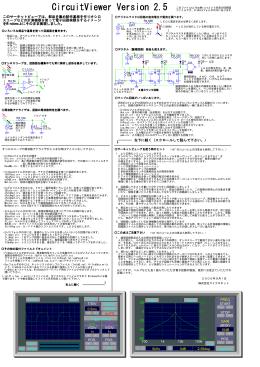 2. Ver2.5の紹介