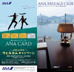 香港 - ANA
