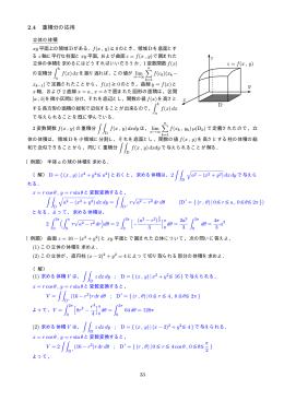 2.4 重積分の応用 z x y