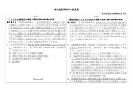 受託契約準則の新旧対照表(東京穀物商品取引所)