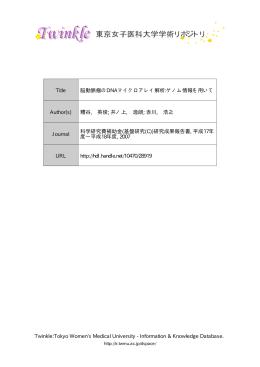 Twinkle:Tokyo Women`s Medical University