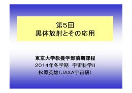 T - ISAS/JAXA
