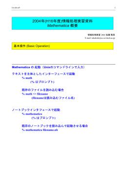 2004年(H16年度)情報処理実習資料 Mathematica 概要