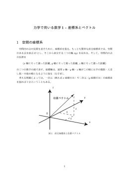 力学で用いる数学 1 - 座標系とベクトル 1 空間の座標系