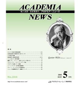 5月号(No.244) 1.2MB