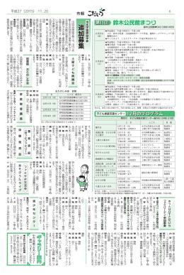 2015年11月20日号6面(PDFファイル 316KB)