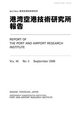 港湾空港技術研究所 報告