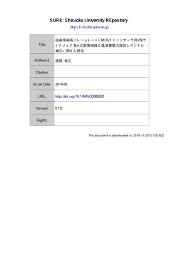 SURE: Shizuoka University REpository