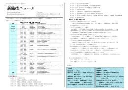 第226号PDF - 一般社団法人新潟県臨床検査技師会