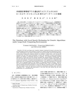 多資源計算環境下での遺伝的アルゴリズムのための ローカルサーチ