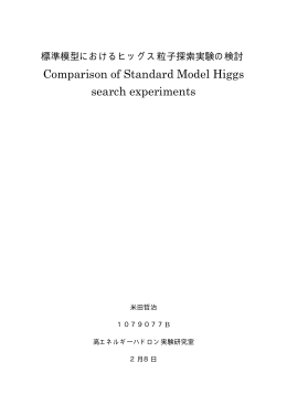 Comparison of Standard Model Higgs search experiments