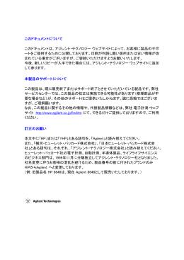 08560-90117 8560Eシリーズ スペクトラム・アナライザ