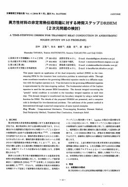 異方性材料の非定常熱伝導問題に対する時間ステツプDRBEM (2次元