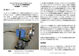 Practical Measurement of Phase Center フェーズ・センタの実践