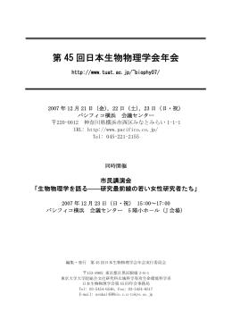 予稿集冒頭案内+プログラムHP版(PDF・ファイルサイズ