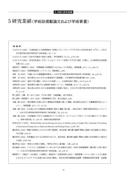 5研究業績(学術誌掲載論文および学術著書)