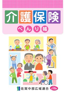 介護保険料 - 佐賀中部広域連合