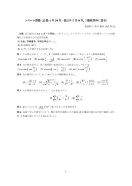 レポート課題 (出題:4 月 29 日. 提出日:5 月 9 日, 3 限授業時に回収)