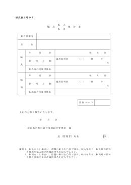 転 入 転 出 - 新潟県市町村総合事務組合