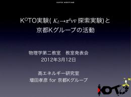 KOTO実験 - 京都大学理学研究科高エネルギー物理学研究室