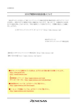 CC78K0S Cコンパイラ Ver.1.30以上 言語編 UM