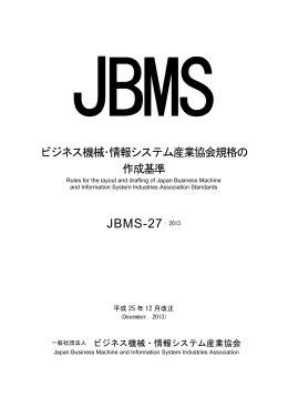 JBMS-27:2013(ビジネス機械・情報システム産業協会規格の作成基準)