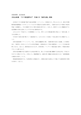 産経新聞 25.06.06 自民公約案 TPP脱退辞せず 竹島の日「政府主催