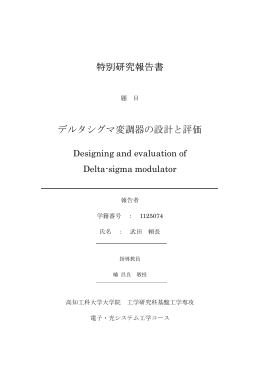 特別研究報告書 デルタシグマ変調器の設計と評価