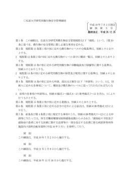 弘前大学研究用微生物安全管理細則 平成 19 年 7 月 2 日制定 細 則 第