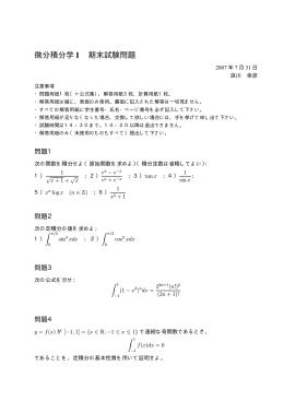 微分積分学 I 期末試験問題
