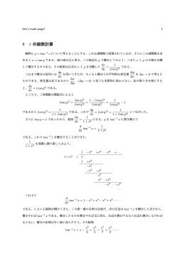 9 π の級数計算
