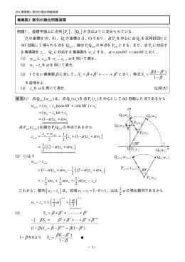 474 複素数と数列の融合問題演習