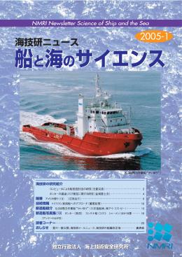 「船と海のサイエンス」2005-1掲載