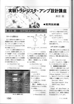 リサージュ図形 - TOK2.com