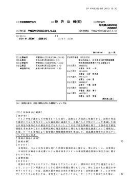 JP 4565202 B2 2010.10.20 10 20 (57)【特許請求の範囲】 【請求項1