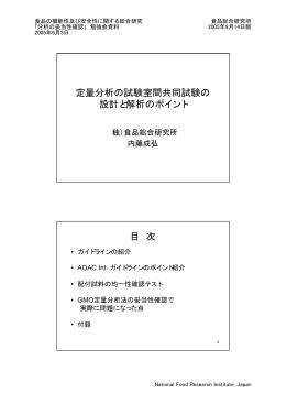 定量分析の試験室間共同試験の 設計と解析のポイント 目 次