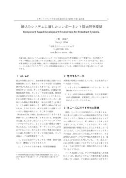 組込みシステムに適したコンポーネント指向開発環境