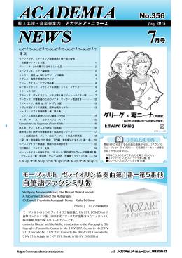 7月号(No.356) 4.4MB
