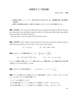 基礎数学 II 中間試験 - C