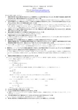 第4回配付資料 - 佐藤勝昭研究室