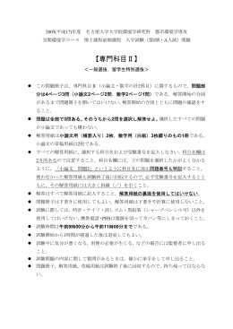 【専門科目Ⅱ】