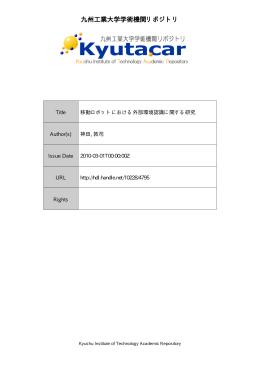 """3 - 九州工業大学学術機関リポジトリ""""Kyutacar"""""""