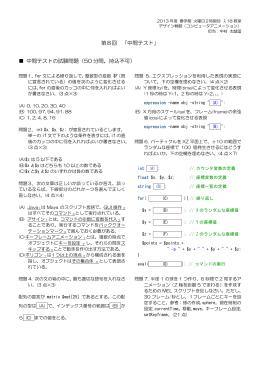 第8回 「中間テスト」 中間テストの試験問題(50 分間、持込不可)