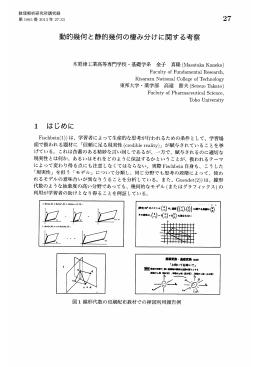動的幾何と静的幾何の棲み分けに関する考察 (数学