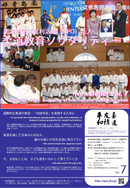 Newsletter vol. 7 Certified NPO – Solidarity of International Judo