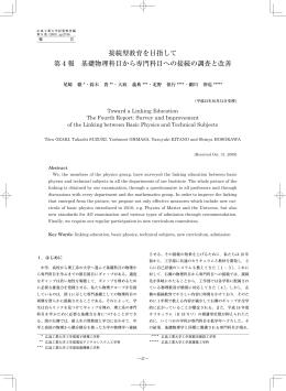 接続型教育を目指して 第4報 基礎物理科目から専門